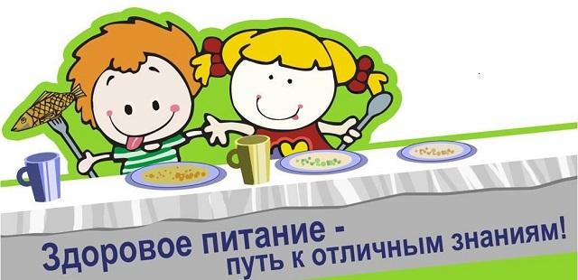 Школьное питание 1.jpg